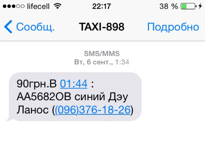 taxi-message